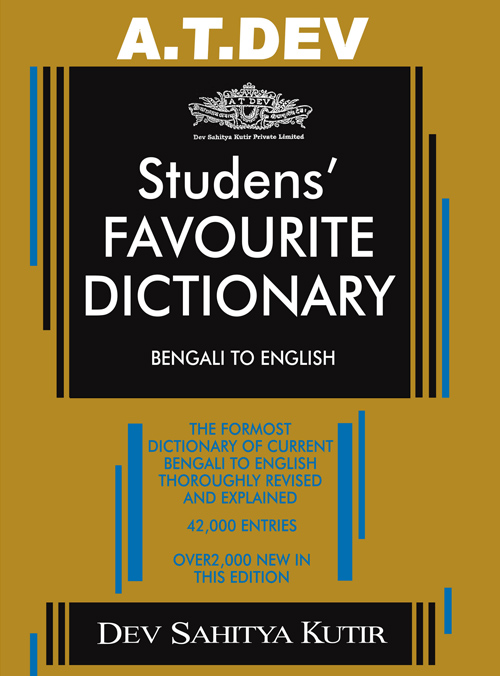 DEVS STUDENTS FAVOURITE DICTIONARY