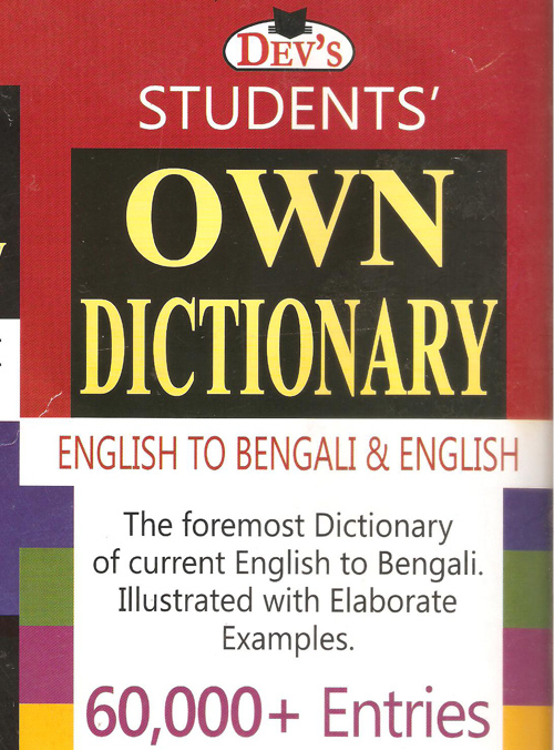 DEVS STUDENTS OWN DICTIONARY