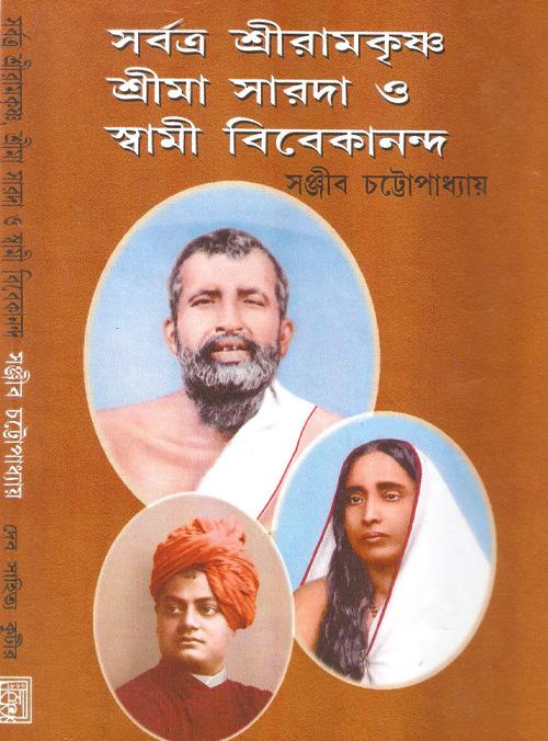 Sarbatra Sri Ramkrishna Srima Sarada O Swami Vivekananda