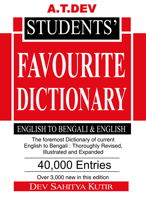 STUDENTS FAVOURITE DICTIONARY