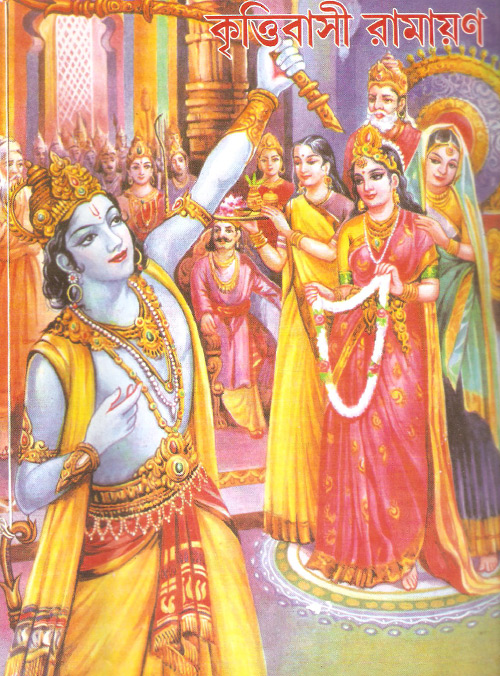 Kritibas Ramayan