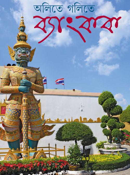 Olite Golite Bangkok