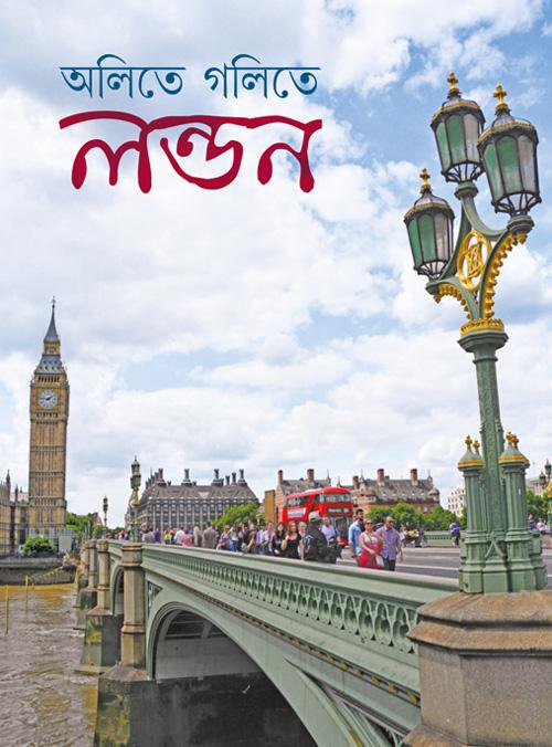 Olite Golite London