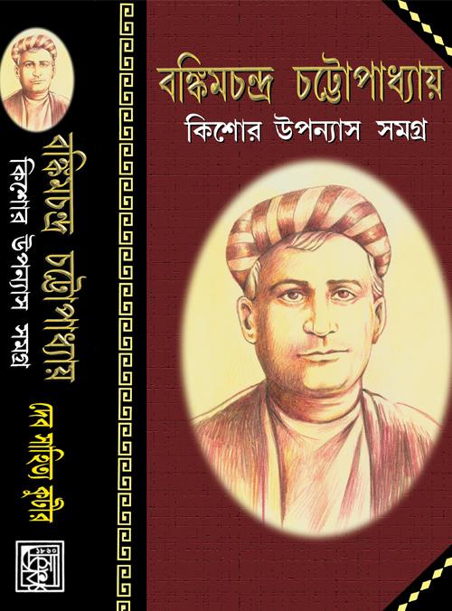 Bankim Chattopadhye – Kishore Uponash Somogro
