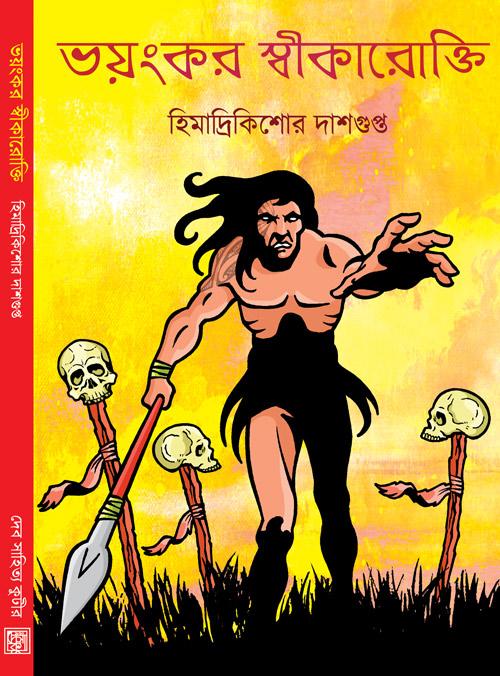 Bhoyonkor Swikarotti