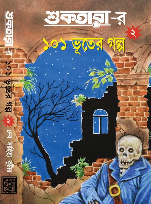 Sukhtarar 101 Bhuter Golpo -Part 2