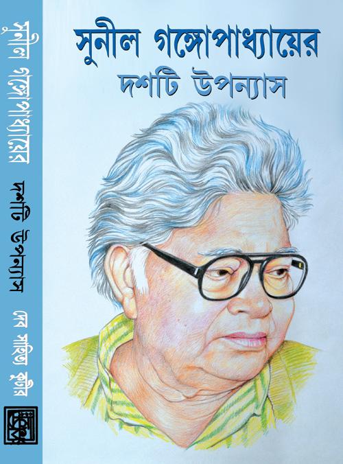 Sunil Gangopadhayer 10 ti Uponash