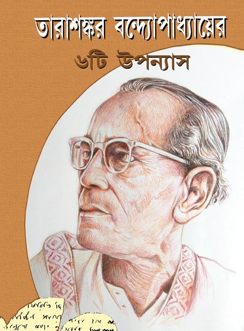 Tarashankar Bandopadhayer 6 ti Uponash