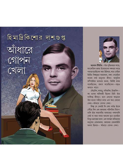 Adhare Gopon Khela