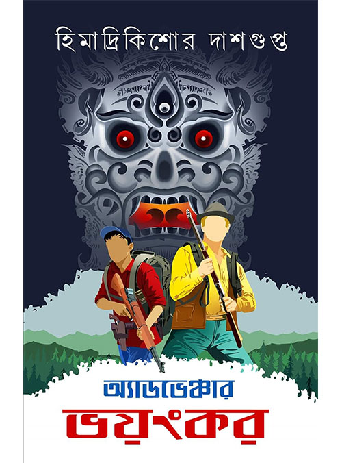 Adventure Bhayankar