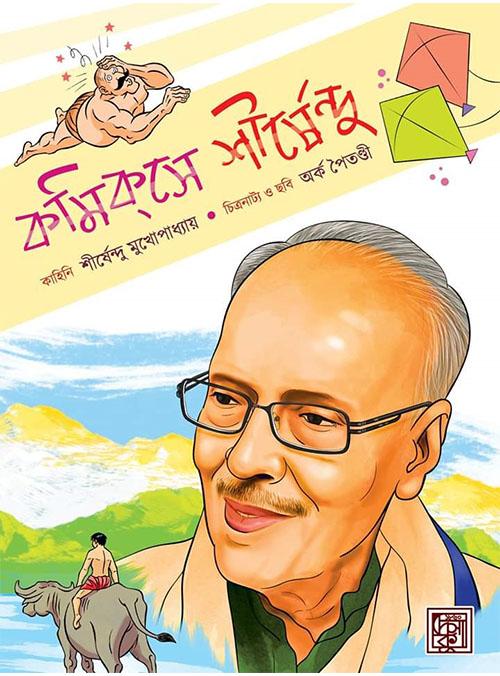 Comickse Shirshendu